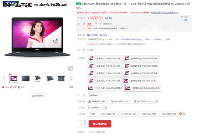 忽视流量蔑视WIFI  华硕畅370骁龙本京东限量5999元
