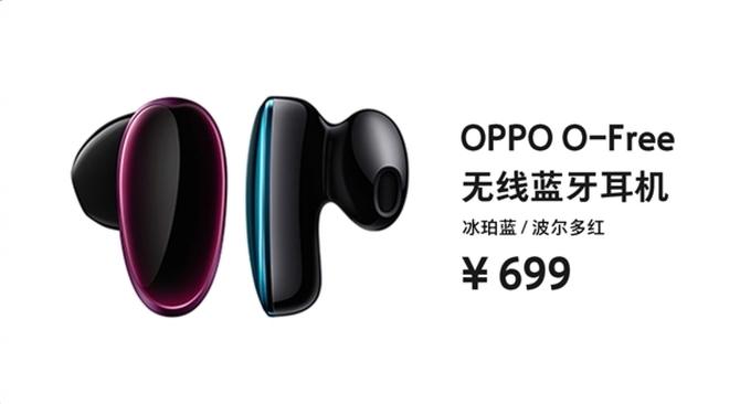 Find X最佳搭配 OPPO发布O-Free无线耳机
