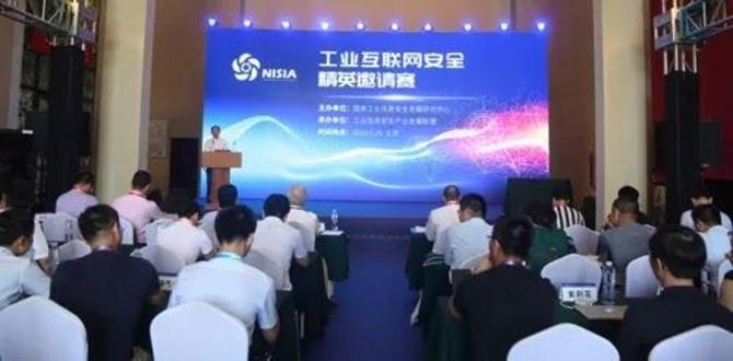 软博大赛 工业互联网安全精英邀请赛举办