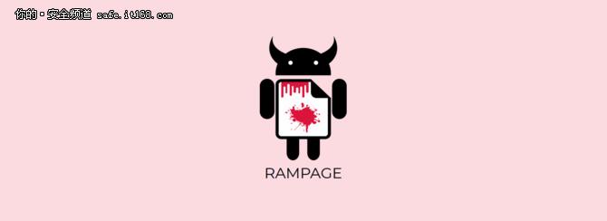 RAMpage攻击威力大 安卓 iOS秘密全曝光