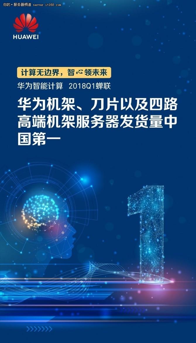 Gartner 2018Q1报告:华为机架、刀片及四路服务器发货量位居中国第一