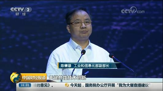 工信部副部长陈肇雄强调聚焦核心技术突破 核心技术创新和网络安全成新风口