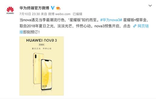 颜值拍照AI齐备 华为nova 3确认7月18日发布