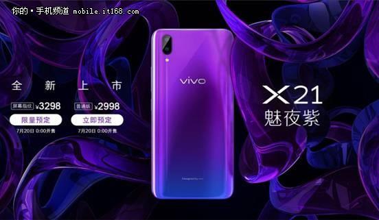 全新渐变色潮流 vivoX21魅夜紫新品正式发布