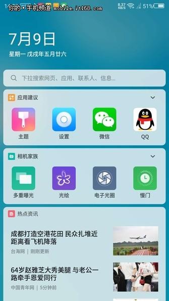 升级安卓8.1 努比亚Z17开发版正式发布