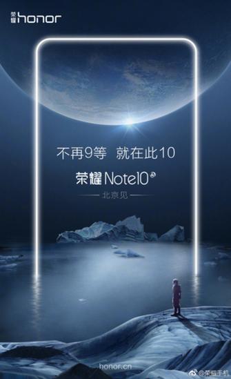 上市在即 荣耀Note 10澳门金沙网上娱乐场京东开启盲约
