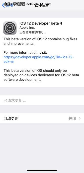 苹果发布iOS12 Beta 4更新 仍以修复Bug为主