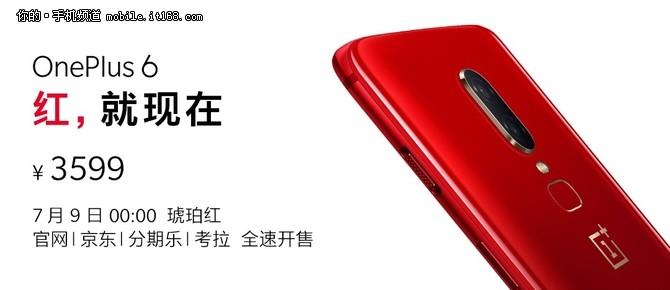 7月9日国内首销 一加6琥珀红正式发布
