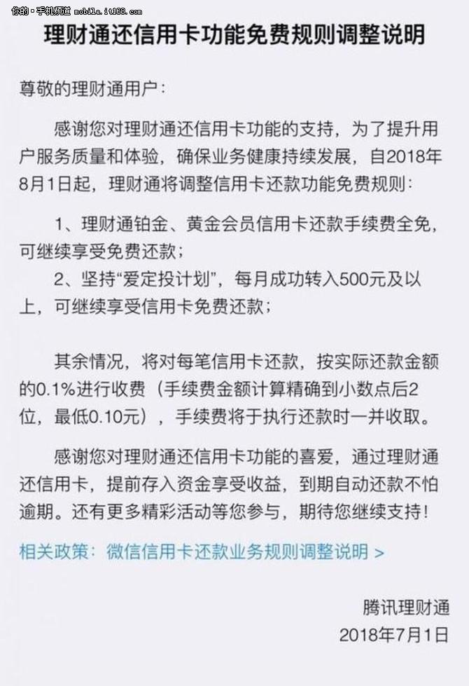 微信信用卡还款将收手续费 8月1日起实施