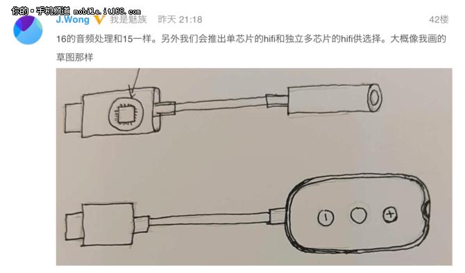 黄章:魅族16会保留3.5mm耳机接口无HiFi