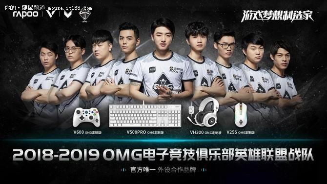 2018夏季赛OMG战队   雷柏游戏官方海报