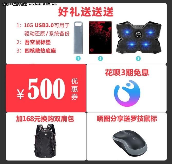 吾空Z15-8U游戏笔记本惊艳上市 优惠享不停
