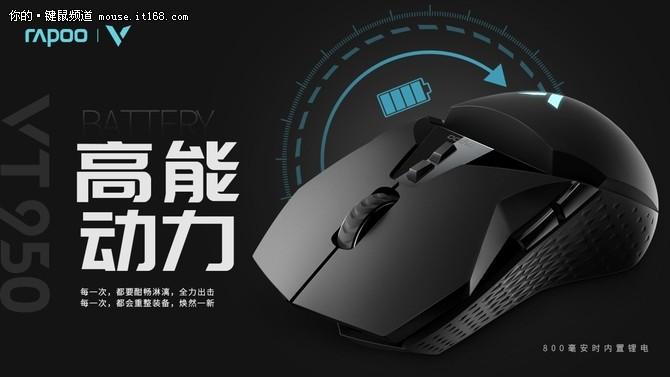 黑科技 雷柏VT950双模电竞游戏鼠标上市