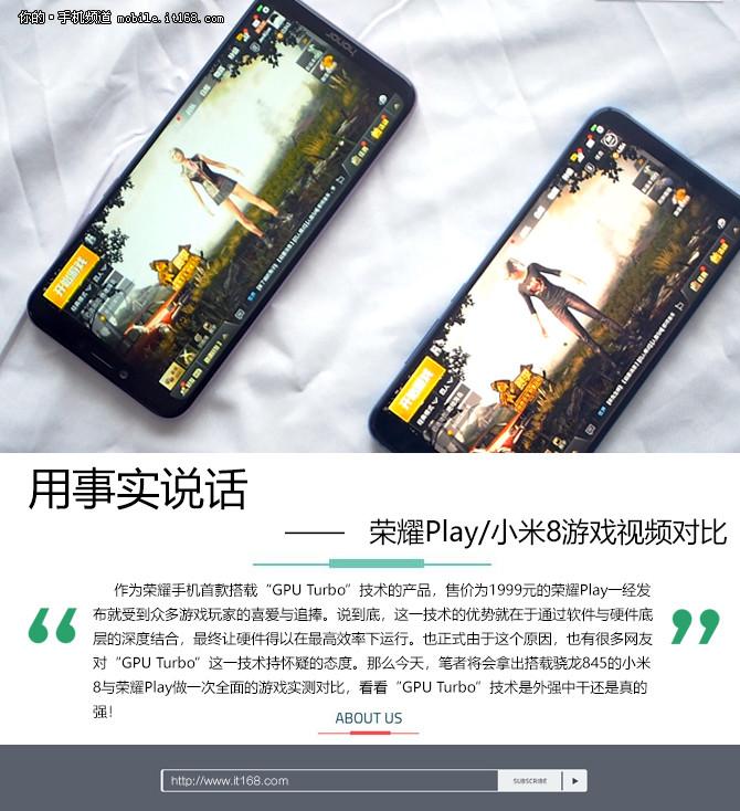 用事实说话 荣耀Play小米8视频对比