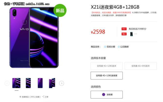 vivo X21i谜夜紫上线 4GB+128GB售价2598元