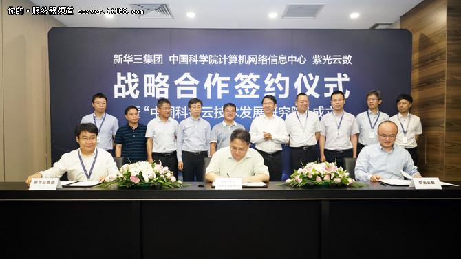 新华三联合中科院与紫光云数打造科技云