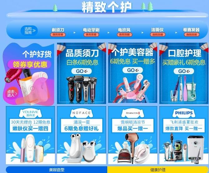 7月京东家电清凉季狂放价,5折神券限时秒