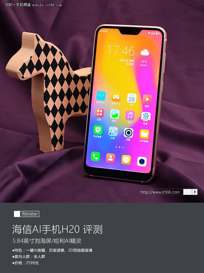 海信AI澳门金沙网上娱乐场H20澳门金沙在线娱乐:外观设计