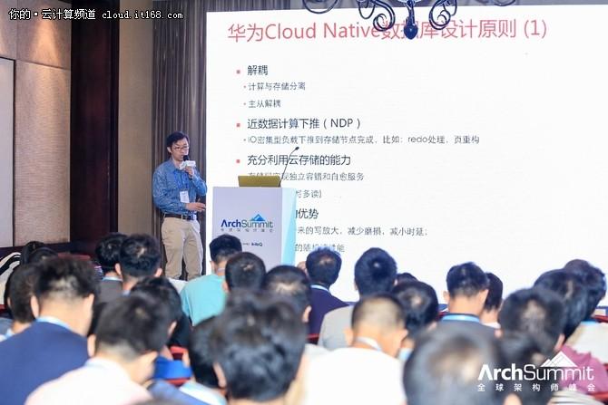 华为云支招基于云场景设计高性能分布式数据库