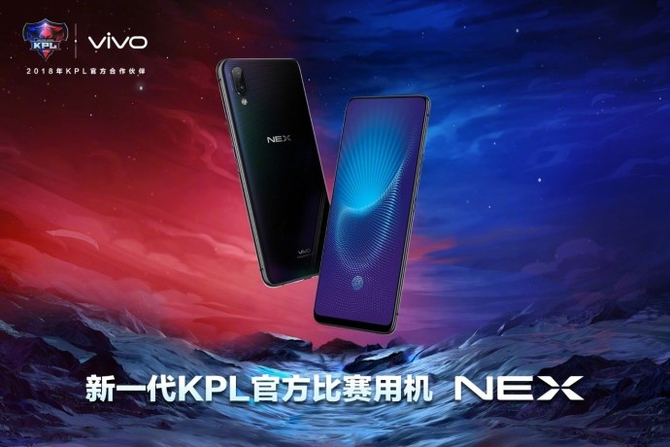 继vivo X20后 NEX正式成为KPL官方比赛用机