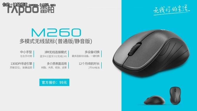 圆润饱满  雷柏M260多模式无线鼠标上市