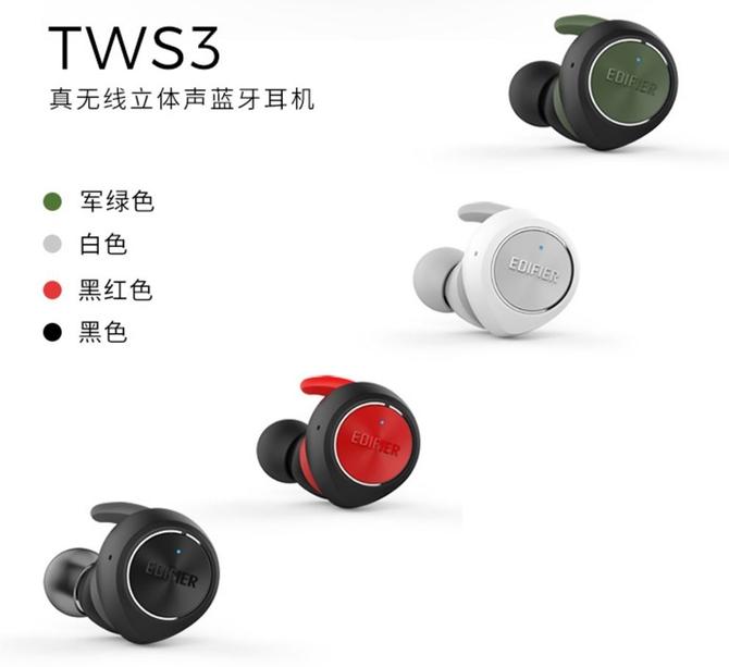 依旧好声音 体验漫步者TWS3真无线耳机