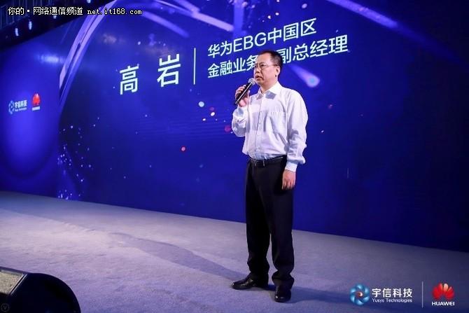 """""""科技赋能 金融智变""""--宇信科技联合华为举办2018金融科技创新高峰论坛"""
