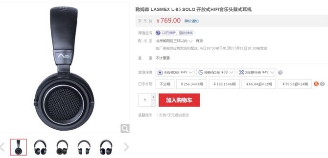 时尚外观品质音质 勒姆森L-85 SOLO耳机澳门金沙在线娱乐