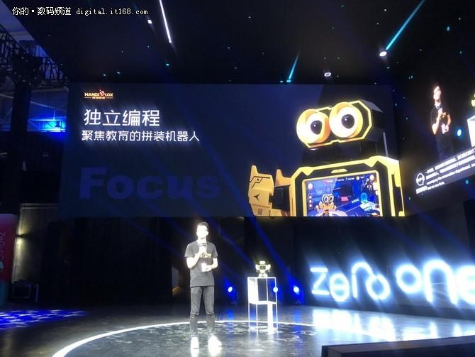 STEAM教育编程机器人捍地亮相零一科技节