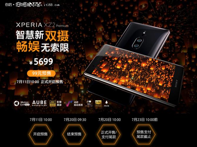 索尼Xperia XZ2 Premium国行预售 5699元