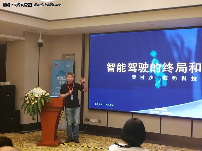华为云-Intel汽车行业高性能仿真技术研讨会召开