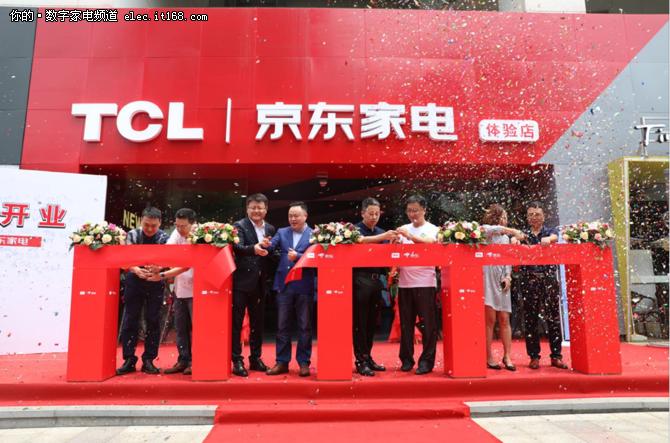 客流量提高100%京东品牌赋能TCL线下体验店