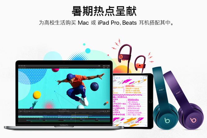 苹果开启教育购机:买MaciPad Pro优惠