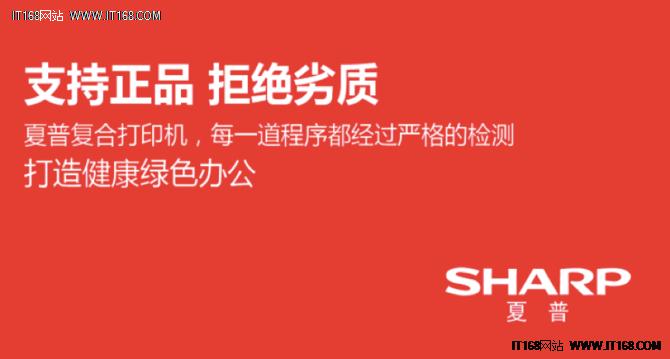 办公明智之选  夏普SF-S311NC京东热销中!