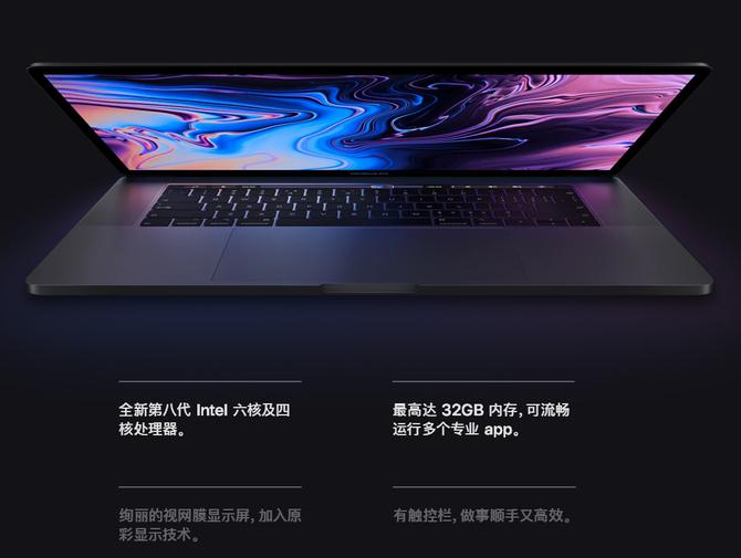 苹果更新MacBook Pro 升级到八代酷睿