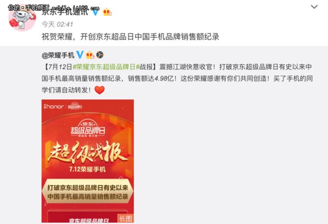 破纪录!荣耀手机京东超品日销售额达4.98亿