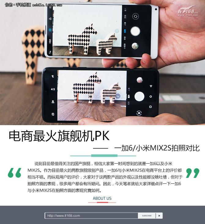 最火旗舰机PK 一加6小米MIX2S拍照对比