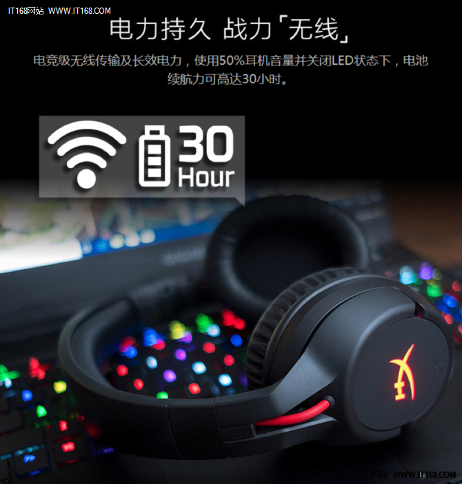 受专业玩家青睐HyperX天箭无线电竞耳机热销