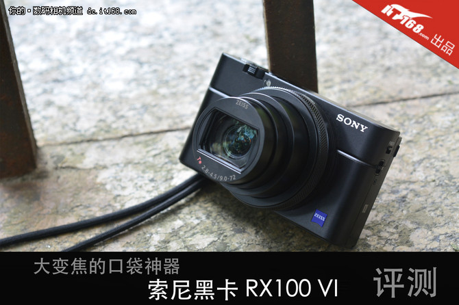 索尼黑卡RX100 VI机身外观与菜单界面设计