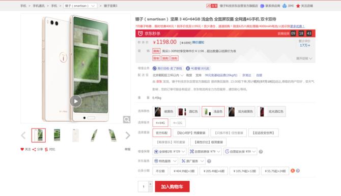 7.17锤子特惠日 坚果3手机4G+64G直降400元