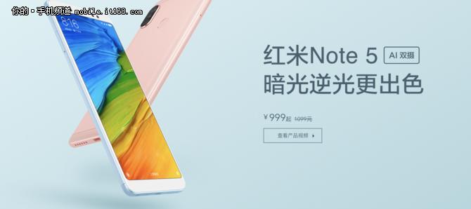 红米Note5领衔 小米终向韩国市场迈出第一步