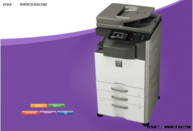 夏普DX-2008UC彩色复合机 让办公绽放光彩