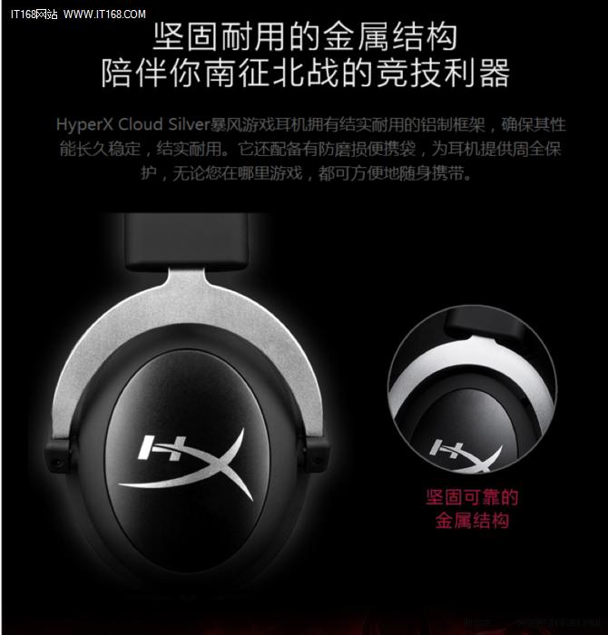 游戏利器 HyperX暴风电竞耳机京东售价329元