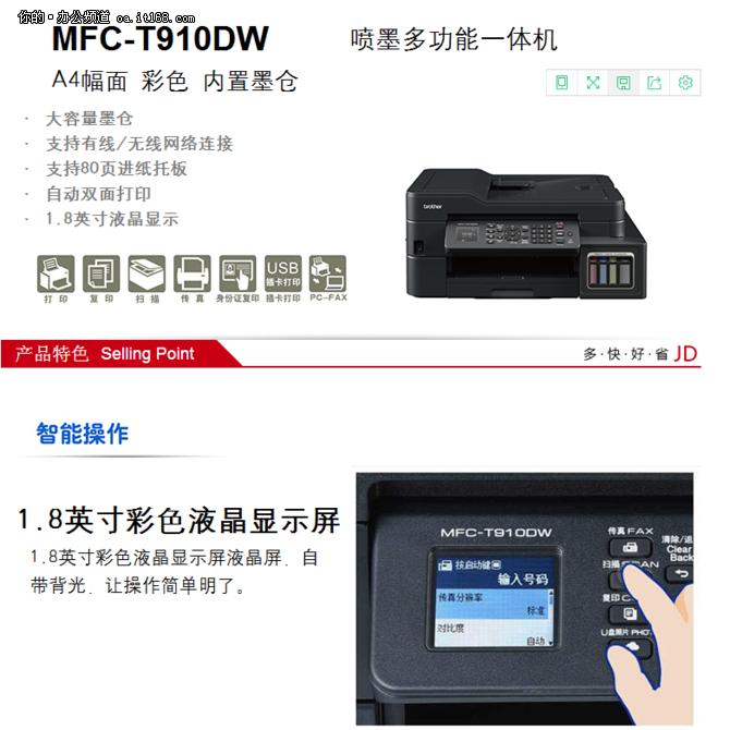 方便快捷 兄弟MFC-T910DW 多功能一体机