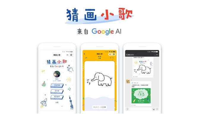 遇见AI Google发布首款微信小程序猜画小歌