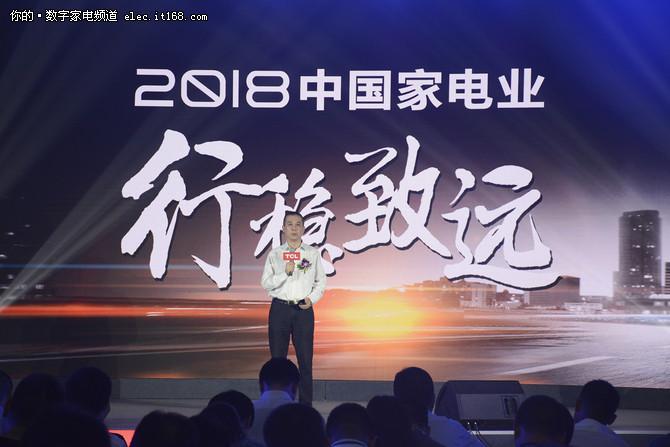 """""""智享家""""时代  TCL空调2019冷年新品发布"""