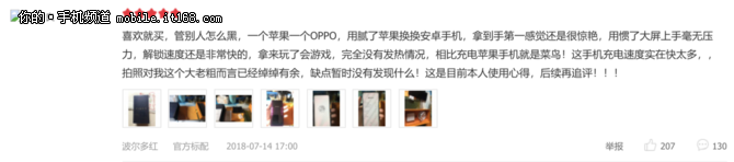 OPPO Find X今日再次开售 用户口碑持续走高