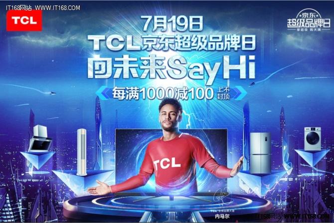 TCL京东超级品牌日来啦,京东钜惠仅此一天!