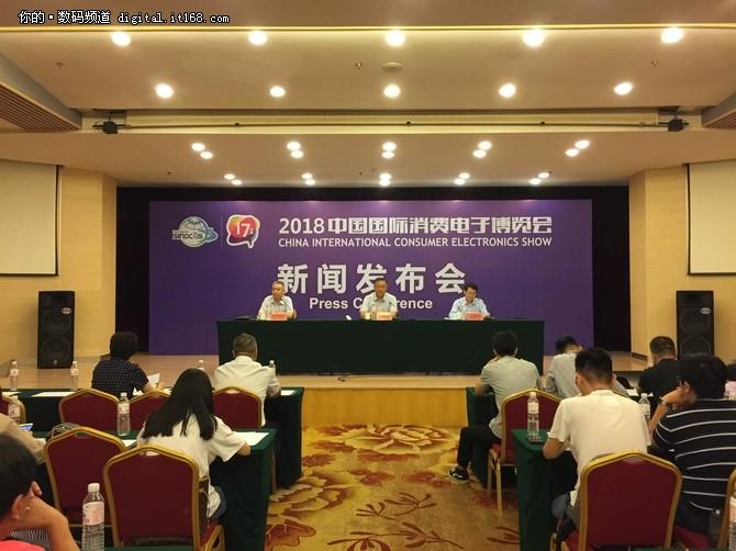 物联世界 2018中国国际消费电子博览会开幕