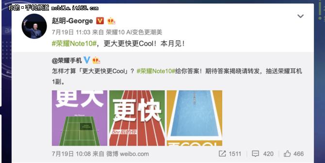 又一大屏旗舰 荣耀Note10官宣定档7月31日